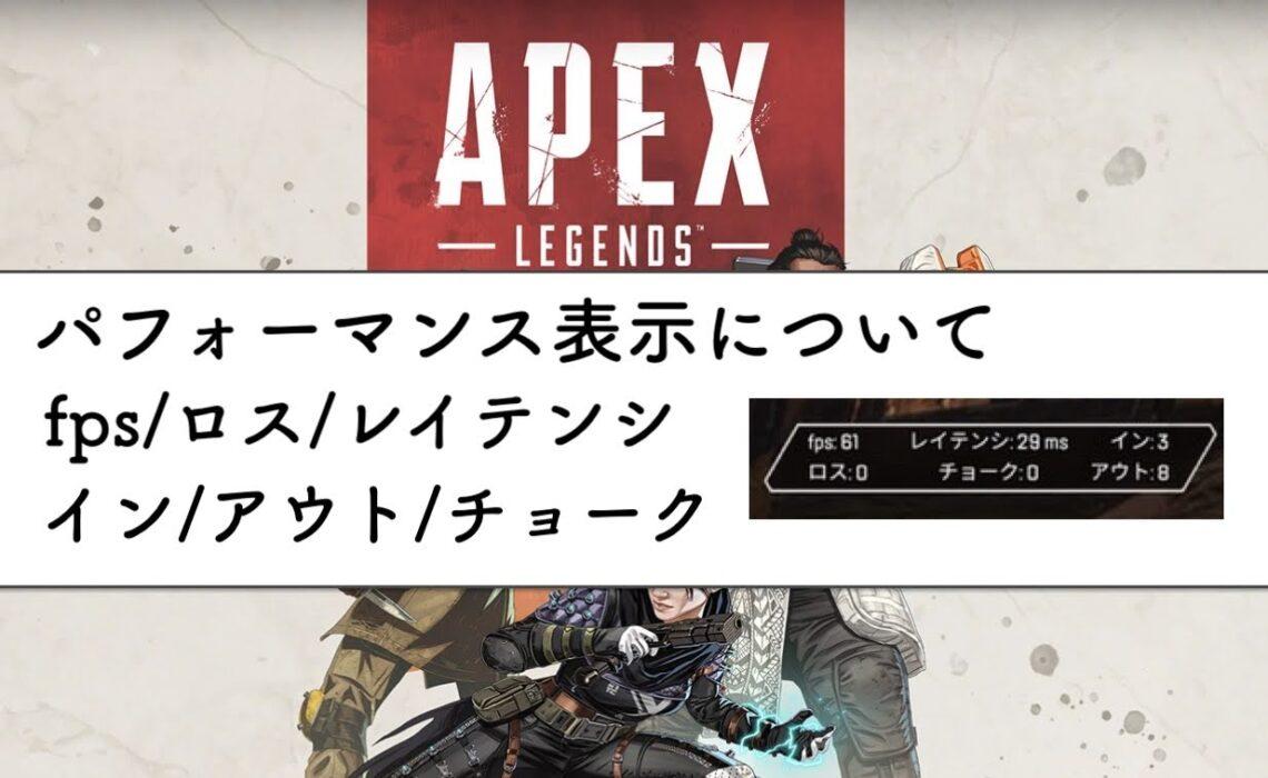 Apex パケット ロス