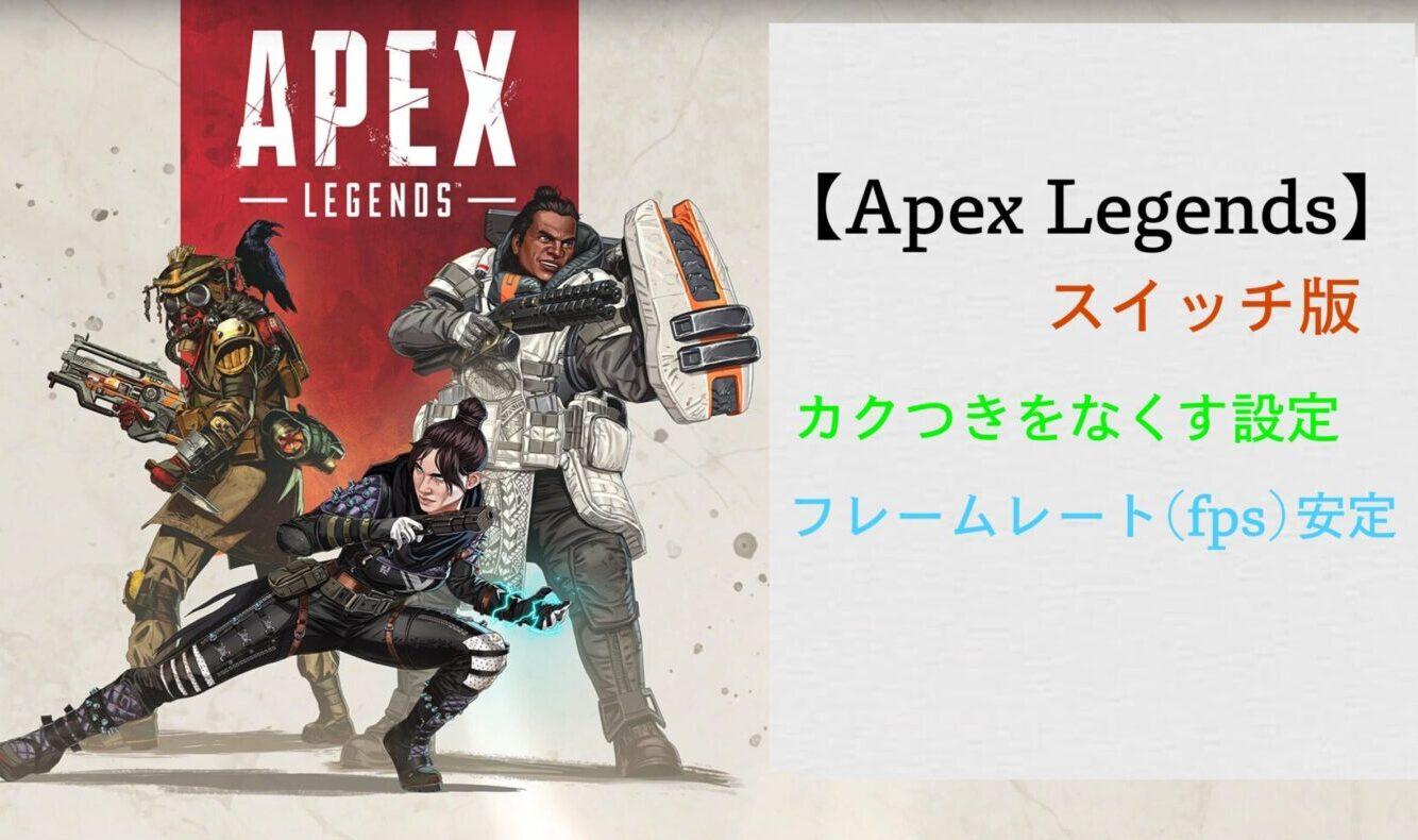 スイッチ 版 apex