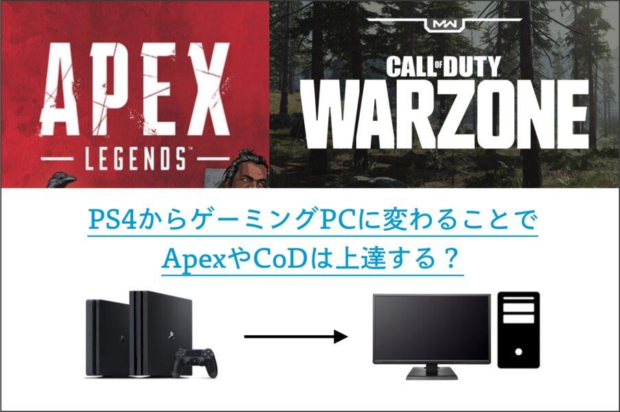 チーター apex ps4